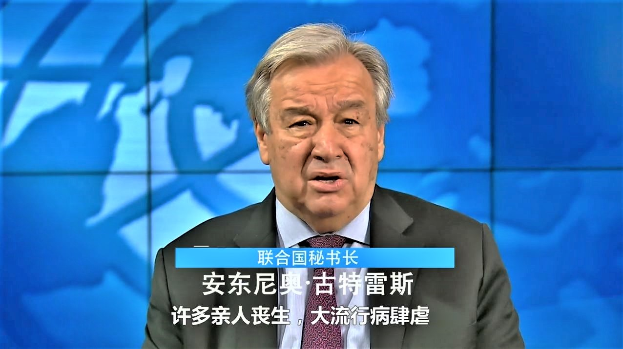 United Nations Secretary-General, António Guterres:New Year's 2021 Address