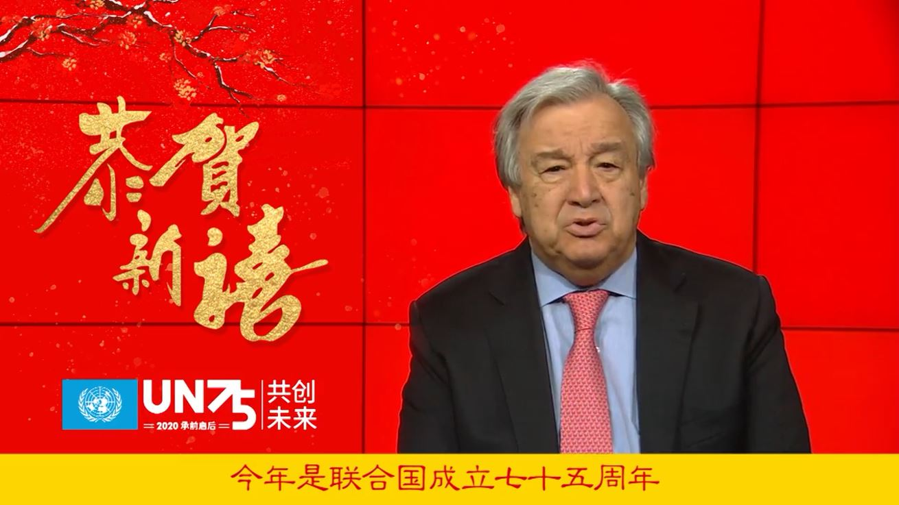 Secretary-General's video message on the occasion of the Lunar New Year
